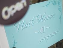 Nail Home~和~nagomi