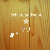 Privatenailsalon☆マリ